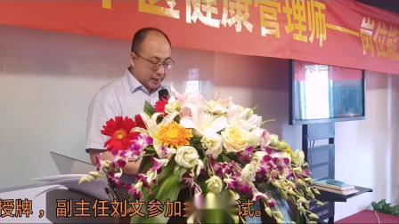 首期中医健康管理师培训在杭州同人汇开课,中医健康管理岗位通力提升项目办公室主任赵亚明为基地授牌。