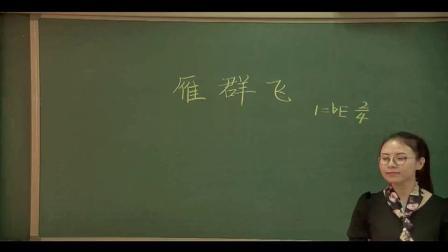 人音版小学一年级音乐下册第3课_手拉手演唱雁群飞-马老师优质课视频(配课件教案)