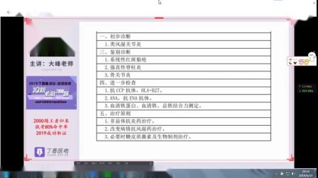 2019-6-15号的试题 丁香园  执助实践技能考生回忆题目解析