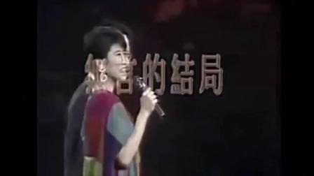 叶倩文和李茂山对唱《无言的结局》
