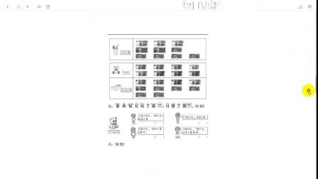 小学数学一年级下册应用题专项训练 同步视频精讲和试卷