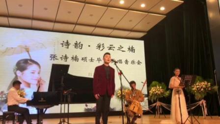 《莫尼山》-黄轶墨演唱,罗聪鹏钢琴伴奏、黄伟马头琴伴奏