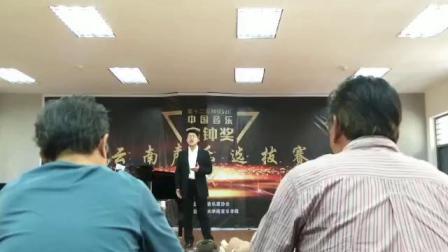 《海恋》罗聪鹏演唱于云南金钟奖