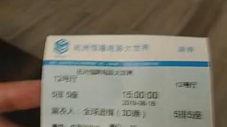杭州恒隆电影大世界+影院映前广告验收-天猫理想生活狂欢季618
