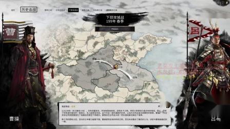 【尼奥出品】全面战争:三国 第一期 (一/十三)