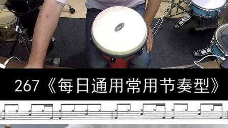 267凯文先生《每日通用常用节奏型》非洲鼓教学手鼓教学