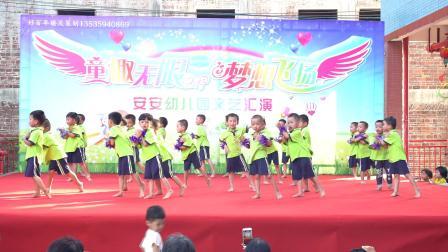 07《爱上幼儿园》中二班 -安安幼儿园文艺汇演