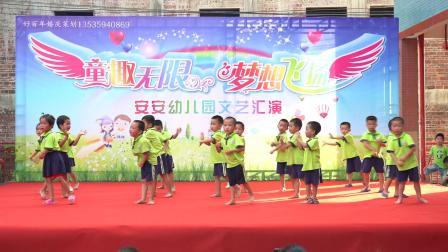 18《我爱我的家》中三班 -安安幼儿园文艺汇演