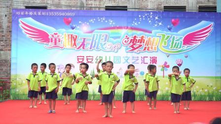 20《天天向上》大班 -安安幼儿园文艺汇演