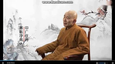 华人频道采访印广法师系列:对与错一念之间_高清