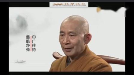 """华人频道采访印广法师系列:""""真""""_标清"""