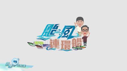 颱風連環船