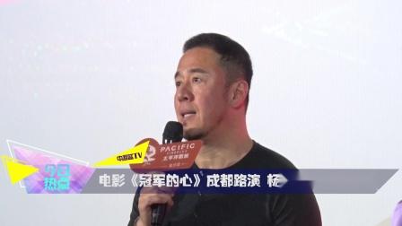 电影《冠军的心》成都路演 杨坤跨界做演员