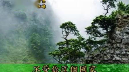 『中庸研读』第20集 徐醒民老师主讲