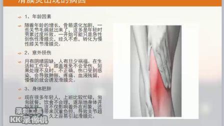 滑膜炎的预防和治疗