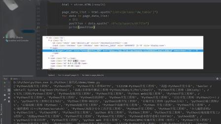 Python爬取招聘网站-设计思路-居然老师
