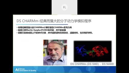 20190614-在线讲座-分子动力学模拟在药物设计研究领域的应用(DS)