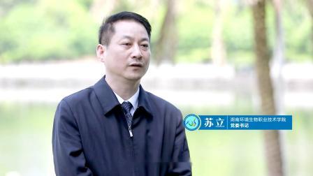 2019年湖南环境生物职业技术学院宣传片