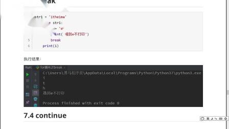 python从0到1学会编程day4-20-break退出for循环