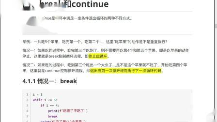 python从0到1学会编程day4-11-break