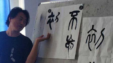 子皿书法课堂《圣教序课程16-2篆书不忘初心》