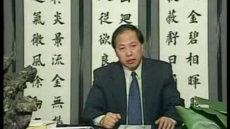 田英章毛笔书法教程-6