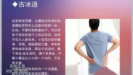 腰肌劳损怎样治疗好?