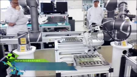 TM Robot - Prior SMT material feeding process_TW