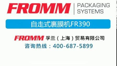 自走式裹膜机FR390