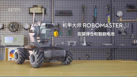 DJI 大疆创新 - 机甲大师 S1 - 开箱与整机组装步骤