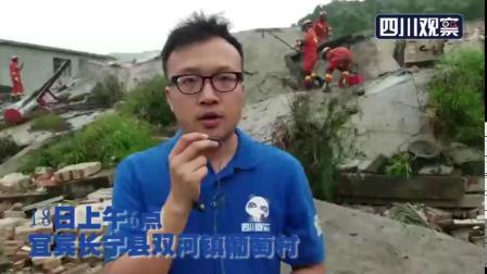 四川宜宾6级地震 长宁县双河镇一农房垮塌 多人遇难