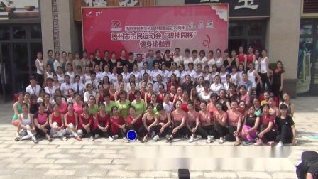 2019年.06月.16日梧州碧桂园。健身瑜伽  --陈二哥录制