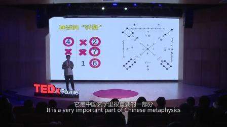 """冯上源:玩""""转""""世界的数学观 @TEDxPozijie"""