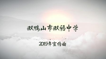 双鸭山市双语中学2019年宣传曲