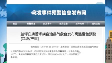 兰坪白族普米族自治县气象台发布高温橙色预警