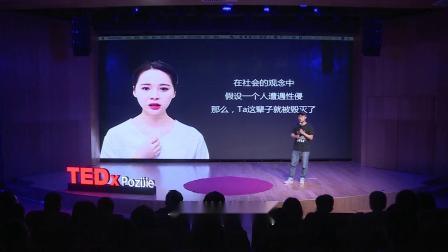 胡佳威:性侵不会毁掉我们的一生 @TEDxPozijie