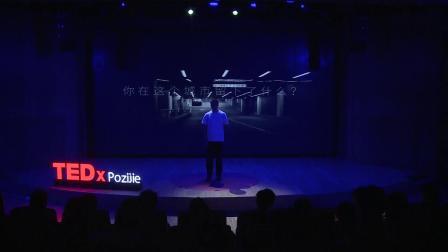 大悟:你在这个城市留下了什么?@TEDxPozijie