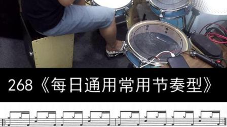 268凯文先生《每日常用通用节奏型》架子鼓教学爵士鼓教学