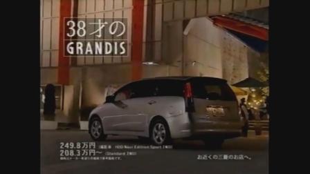 2004 Mitsubishi grandis cm