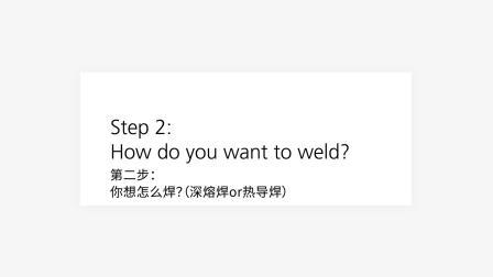 离线编程选项(Trutops_Weld)只适用Trulaser Weld