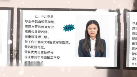广东省惠州市高迪技工学校-烹饪专业介绍