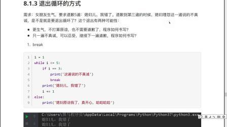 python从0到1学会编程day4-24-while..else之break