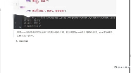python从0到1学会编程day4-25-while..else之continue