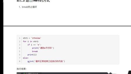 python从0到1学会编程day4-27-for...else之break和continue