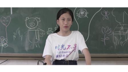 丽水外国语实验学校605班毕业季 微电影