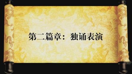 第一屆中華經典朗誦比賽