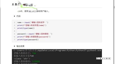 python从0到1学会编程day5-04-字符串输入