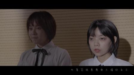 王欣宇《自己》(电视剧《大学宿舍生活》原声带)MV
