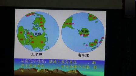 科普版七年级地理上册第二章 世界的陆地和海洋第一节 海陆分布-杨老师