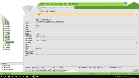 2Bizbox ERP客户结账日